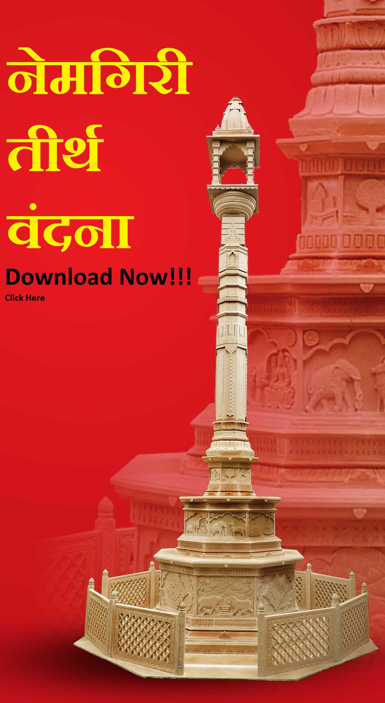 http://www.nemgiri.org/mainhtml/nemgiri-teerth-vandana